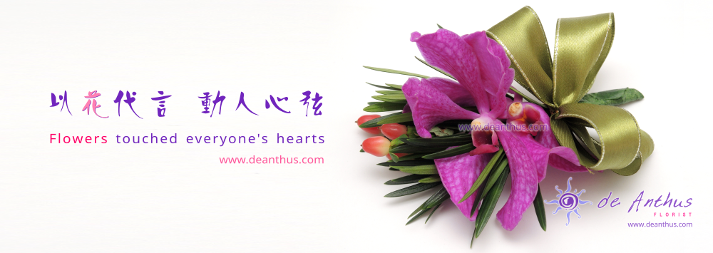 Flowers touched everyones hearts | De Anthus Florist | www.deanthus.com